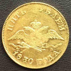 Historisch Russland-5-Rubel-Nikolaus-I-1830